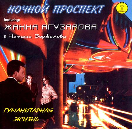 Ночной Проспект (1985 - 1986)